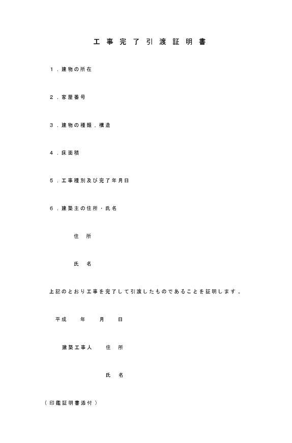 ■【建物の所在】には、建物の所在そのものを記載します。 (例 所在地が1筆の場合) 那須郡那須町大字○○字○○△番地△ (例 所在地が2筆の場合で○○部分が
