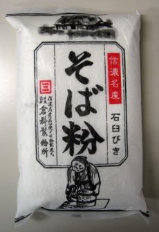 石臼挽きそば粉(600g)【倉科製粉所】