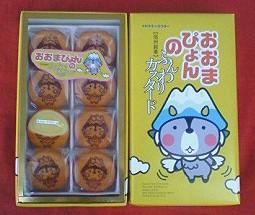 おおまぴょんのふんわりカスタード(8個入)【田中屋