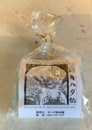 七十七才飴【キハダ飴本舗】