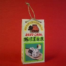野沢菜茶漬【おむすびころりん本舗】