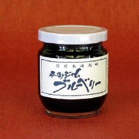 手造りブルーベリージャム(190g)【北ヤマト園】