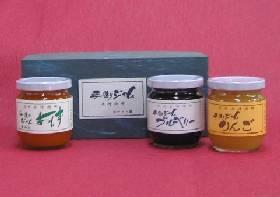手造りジャムセット(3個箱入り)【北ヤマト園】