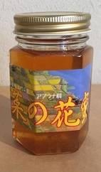 蜂蜜 菜の花(180g) 【荒山林業】