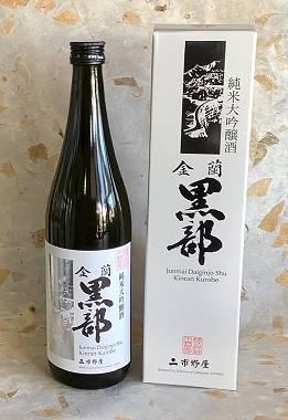 金蘭黒部「超特撰大吟醸」(720ml)