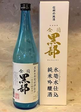 金蘭黒部 「純米吟醸原酒」(720ml)