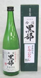 金蘭黒部 「ひやおろし愛醸純醸」(720ml)