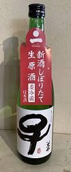 金蘭黒部 「しぼりたて新酒」(720ml)