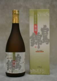 白馬錦 「純米大吟醸 極酒(きわめしゅ)」(720ml)