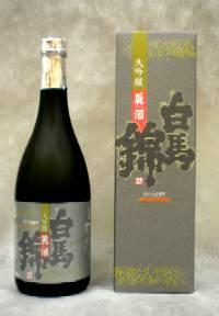 白馬錦 「大吟醸 麗酒(うららしゅ)」(720ml)