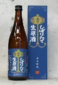 北安大國 「生原酒 しぼりたて原酒」(720ml)