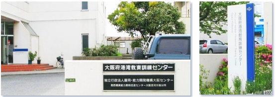 大阪府港湾教育訓練センター:施設概要のページです